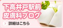 下高井戸駅前皮膚科ブログ